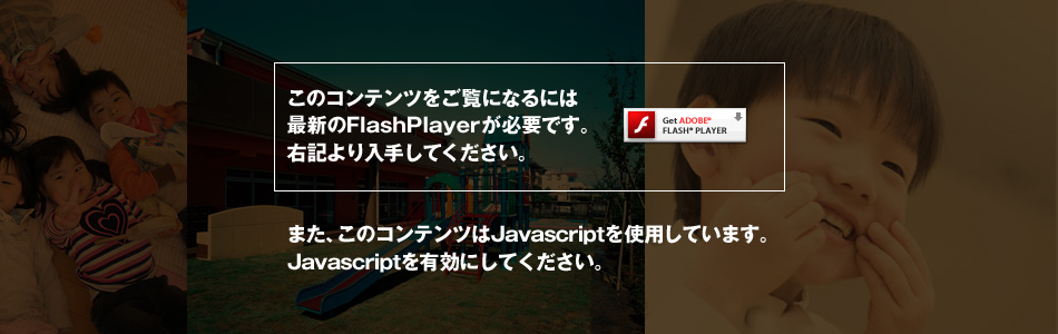 Adobe Flash Player を取得
